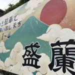 【壁画☆店舗リフォーム】@埼玉県所沢市