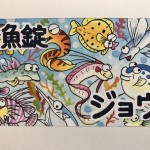 【手描き名札☆かわいい魚達】