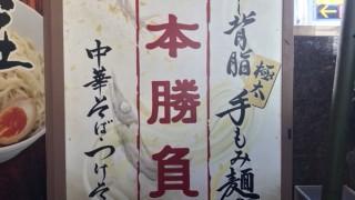 【店舗看板・ロゴ・壁画・☆リニューアルオープン】@東京都立川市『たま館』様