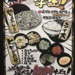 【手描きPOP☆煮干しらーめん店舗用】@東京都立川市