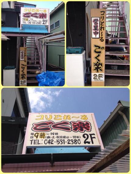 コリとれ~る ごく楽様 - 東京都武蔵村山市/マッサージ店 店舗看板製作 施工後写真1