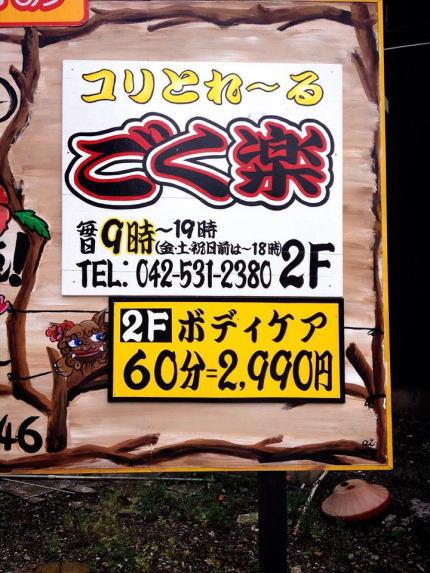 コリとれ~る ごく楽様 - 東京都武蔵村山市/マッサージ店 店舗看板製作 施工後写真2