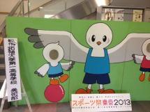 スポーツ祭東京2013 看板 施工後写真8