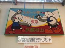 スポーツ祭東京2013 看板 施工後写真9