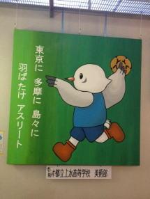 スポーツ祭東京2013 看板 施工後写真11