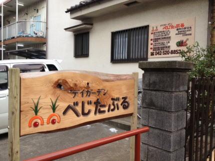 デイガーデン べじたぶる様 - 東京都武蔵村山市/デイサービス 看板 施工後写真1