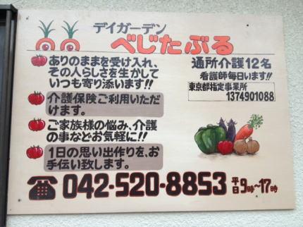 デイガーデン べじたぶる様 - 東京都武蔵村山市/デイサービス 看板 施工後写真2