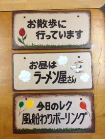 デイガーデン べじたぶる様 - 東京都武蔵村山市/デイサービス 看板 施工後写真3