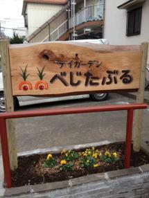 デイガーデン べじたぶる様 - 東京都武蔵村山市/デイサービス 看板 施工後写真4