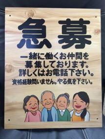 デイガーデン べじたぶる様 - 東京都武蔵村山市/デイサービス 看板 施工後写真5