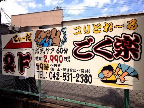 コリとれ~る ごく楽様 - 東京都武蔵村山市/マッサージ店 店舗看板製作 施工後写真3
