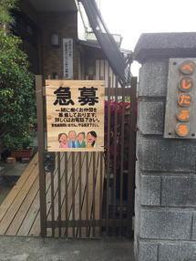 デイガーデン べじたぶる様 - 東京都武蔵村山市/デイサービス 看板 施工後写真6