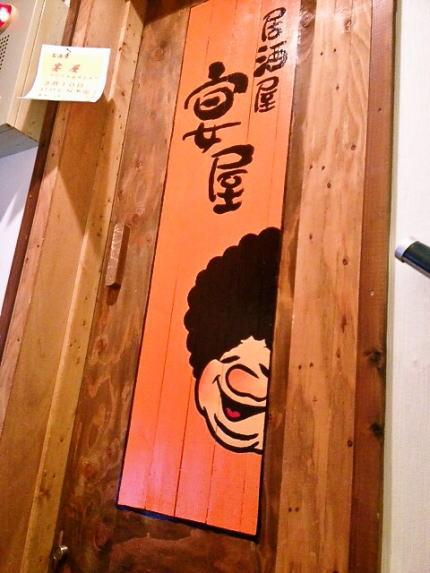 宴屋様 - 東京都日野市/居酒屋・飲食店 看板 施工後写真1