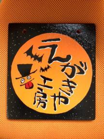 絵描き屋工房様 - 東京都武蔵村山市 看板 施工後写真1