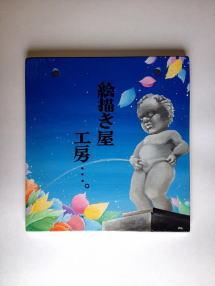 絵描き屋工房様 - 東京都武蔵村山市 看板 施工後写真2
