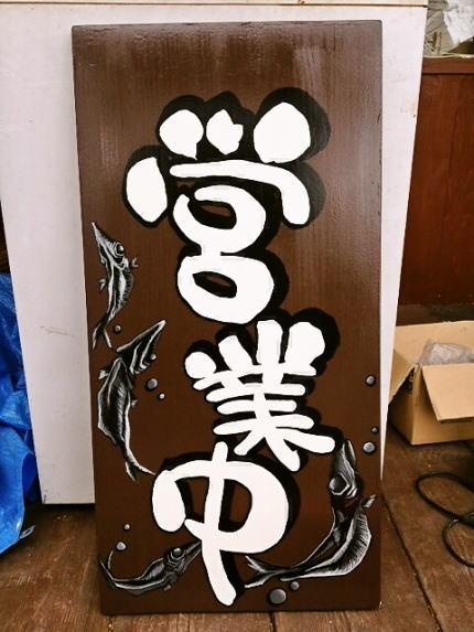青樹様 - 東京都立川市/ラーメン屋・飲食店 看板 施工後写真1