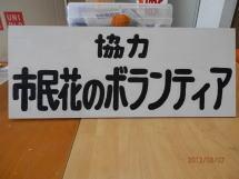 スポーツ祭東京2013 看板 施工後写真1