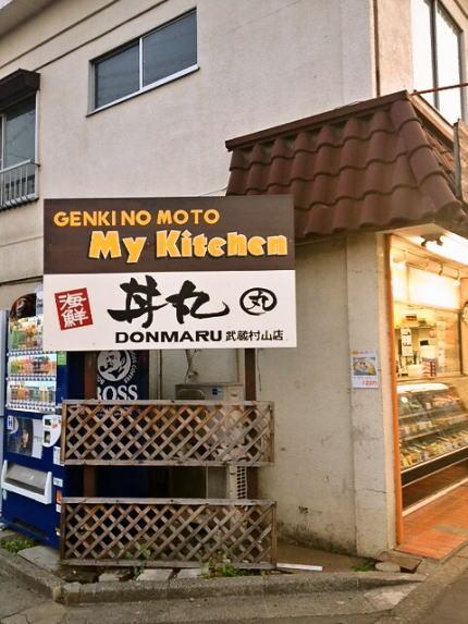 丼丸様 - 東京都武蔵村山市/どんぶり・飲食店 看板 施工後写真1