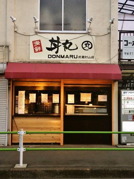 丼丸様 - 東京都武蔵村山市/どんぶり・飲食店 看板 施工後写真2