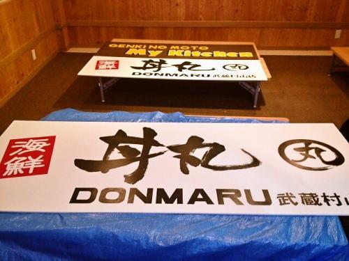 丼丸様 - 東京都武蔵村山市/どんぶり・飲食店 看板 施工後写真3