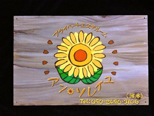 プライベートエステルーム 「アン・ソレイユ」様 - 東京都武蔵村山市/マッサージ・リラクゼーション 看板 施工後写真1