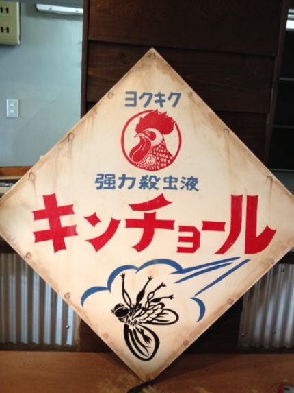 花丸様 - 東京都/飲食店 看板 施工後写真1