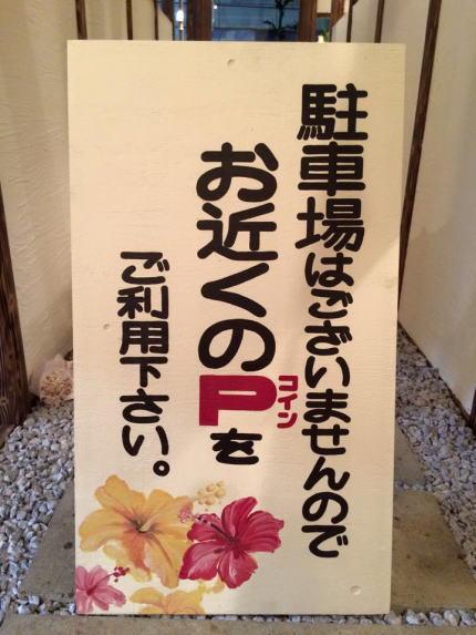 琉球ぼうず 上北台店様 - 東京都東大和市/居酒屋・飲食店 施工後写真1