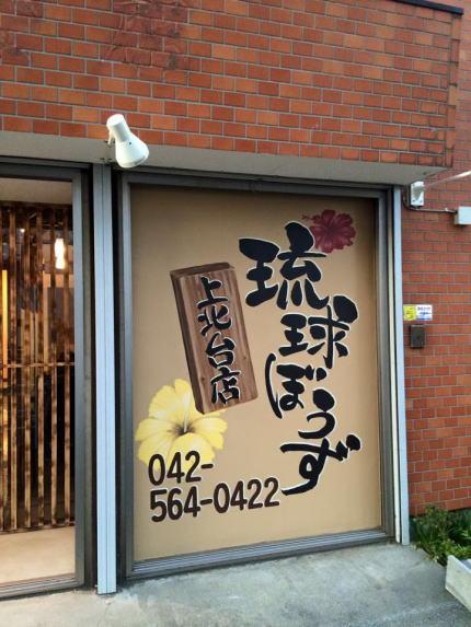 琉球ぼうず 上北台店様 - 東京都東大和市/居酒屋・飲食店 看板 施工後写真2
