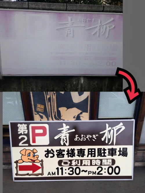 肉汁うどん青柳様 - 東京都武蔵村山市/飲食店 施工後写真1