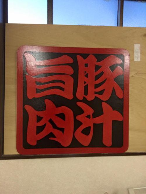 肉汁うどん青柳様 - 東京都武蔵村山市/飲食店 施工後写真2