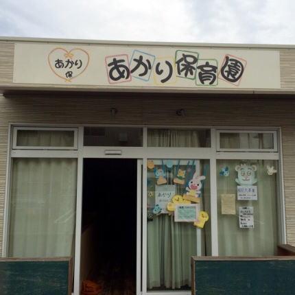 あかり保育園様 - 埼玉県川越市/保育園 施工後1