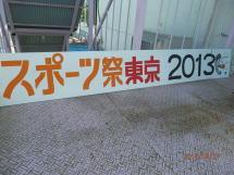 スポーツ祭東京2013 看板 施工後写真3