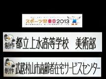 スポーツ祭東京2013 看板 施工後写真4