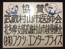 スポーツ祭東京2013 看板 施工後写真5