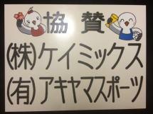 スポーツ祭東京2013 看板 施工後写真6