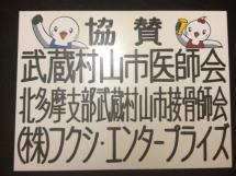 スポーツ祭東京2013 看板 施工後写真7