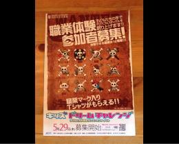 イベント用キャラクターマーク1