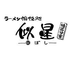 ラーメン屋ロゴマークデザイン1