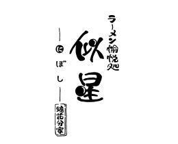 ラーメン屋ロゴマークデザイン2