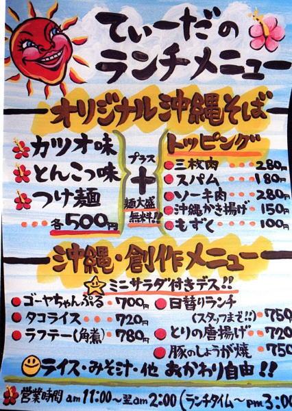 てぃーだ様 - 東京都武蔵村山市/居酒屋・飲食店 注文メニュー製作 写真1