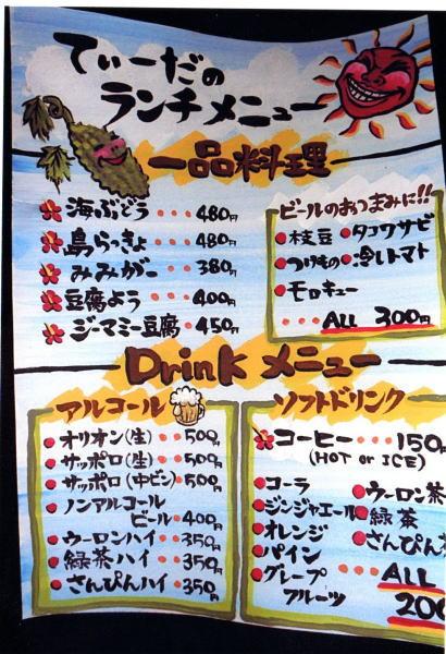 てぃーだ様 - 東京都武蔵村山市/居酒屋・飲食店 注文メニュー製作 写真2