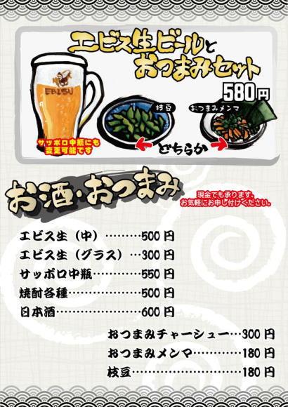 青樹様 - 東京都立川市/ラーメン屋・飲食店 注文メニュー製作 写真6