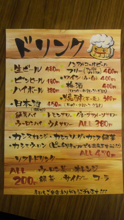 長嶋屋様 - 東京都武蔵村山市/うどん屋・飲食店 注文メニュー製作 写真