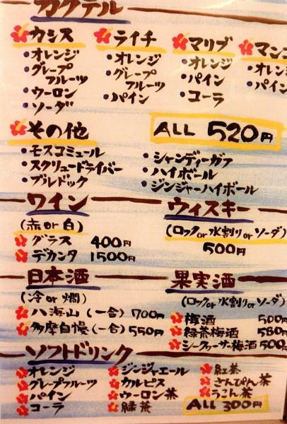 てぃーだ様 - 東京都武蔵村山市/居酒屋・飲食店 注文メニュー製作 写真3