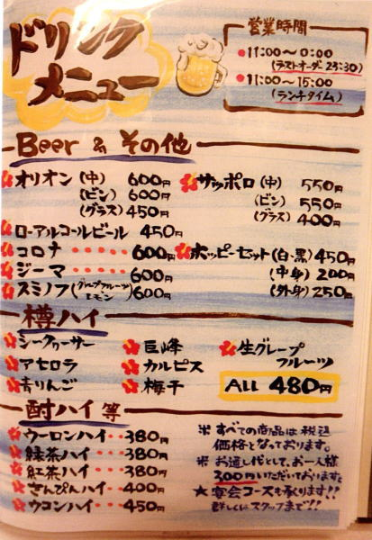 てぃーだ様 - 東京都武蔵村山市/居酒屋・飲食店 注文メニュー製作 写真4