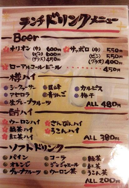 てぃーだ様 - 東京都武蔵村山市/居酒屋・飲食店 注文メニュー製作 写真5