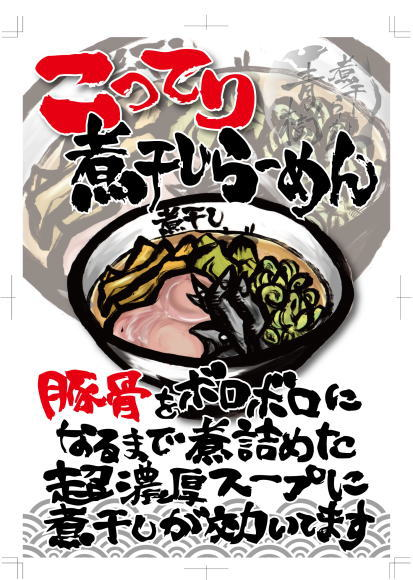 青樹様 - 東京都立川市/ラーメン屋・飲食店 注文メニュー製作 写真1