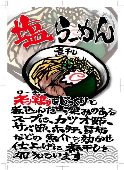 青樹様 - 東京都立川市/ラーメン屋・飲食店 注文メニュー製作 写真2