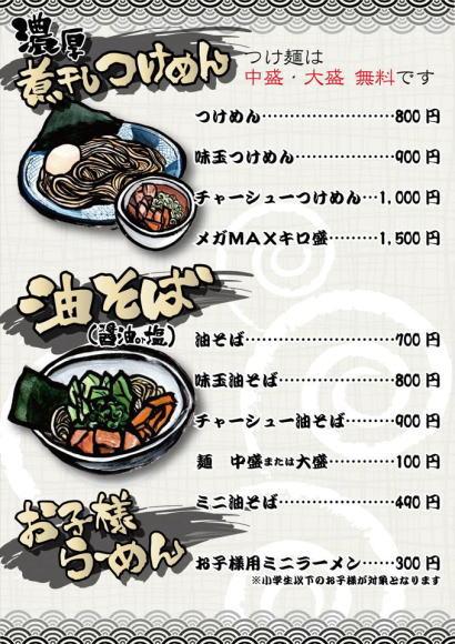 青樹様 - 東京都立川市/ラーメン屋・飲食店 注文メニュー製作 写真3