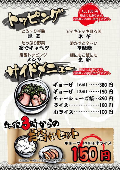 青樹様 - 東京都立川市/ラーメン屋・飲食店 注文メニュー製作 写真4